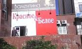 Красное И Белое, проспект Октября, дом 15 на фото Миасса