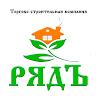 РЯДЪ, улица Говорова, дом 30 на фото Томска