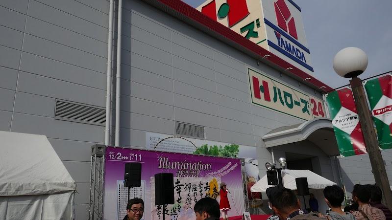 ハローズ 高松レインボー店