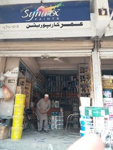 Umer Corporation Hardware & Paint Store islamabad