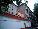 Магнит, улица Салтыкова-Щедрина на фото Ярославля
