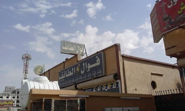 فوال الطائف طريق الملك عبدالعزيز النايفية حفر الباطن 39811 السعودية