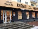 Камелот, магазин, Красноармейская улица, дом 44 на фото Брянска