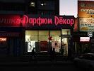 Парфюм Декор, бульвар Энгельса, дом 26А на фото Волгограда