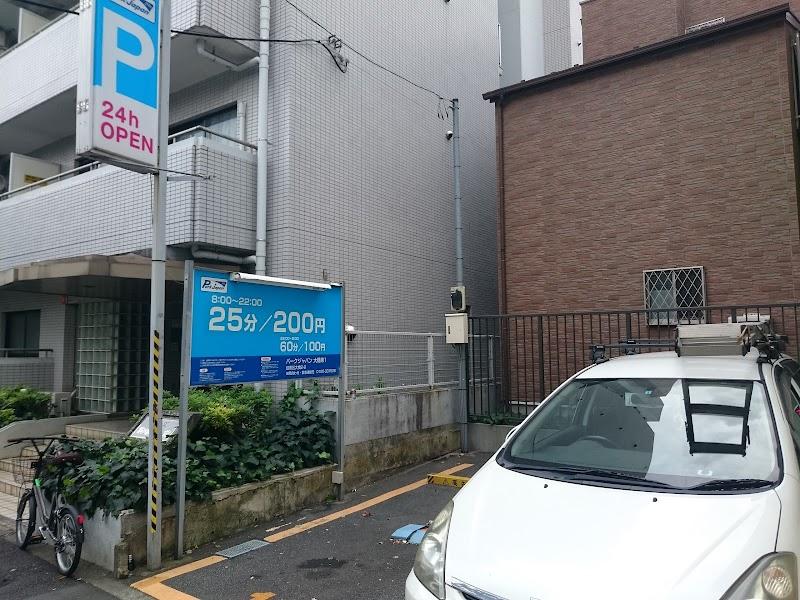 パークジャパン大橋第1 駐車場