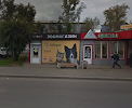 Котофей, Зоомагазин, проспект Металлургов на фото Красноярска
