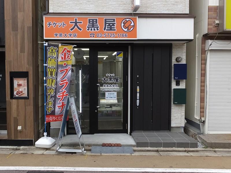 大黒屋 学芸大学店