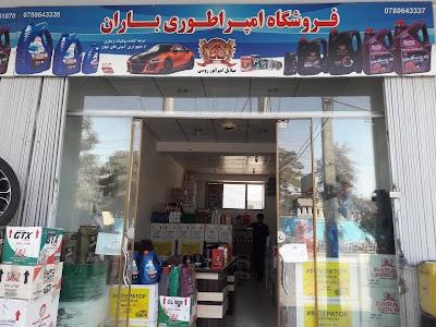 Agency Of Baran Corporation