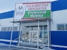 Косулинская Пивоварня Фирменный Магазин на фото Арамиля