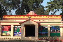 Bodhgaya Multimedia Museum, Bodh Gaya, India