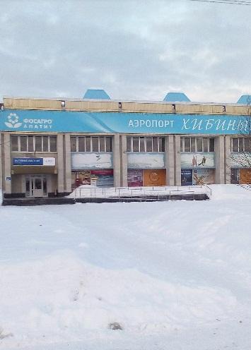 Кировск-Апатиты