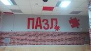 Пазл, бульвар Гагарина, дом 68Б на фото Иркутска