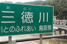 Misasa Bridge, Misasa-cho, Japan