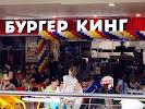 БУРГЕР КИНГ на фото Бузулука