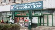 Любимый дом, проспект Героев Сталинграда на фото Волгограда