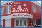 Рекламное Агентство СветоДизайн, проспект Богдана Хмельницкого на фото Белгорода