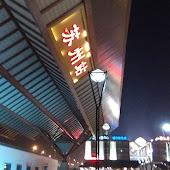 Станция метро  Suzhou Station