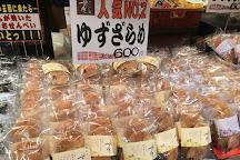 Niigtata Rice Cracker Museum, Niigata, Japan