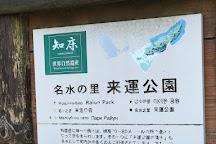 Izuminomori Raiun Park, Shari-cho, Japan