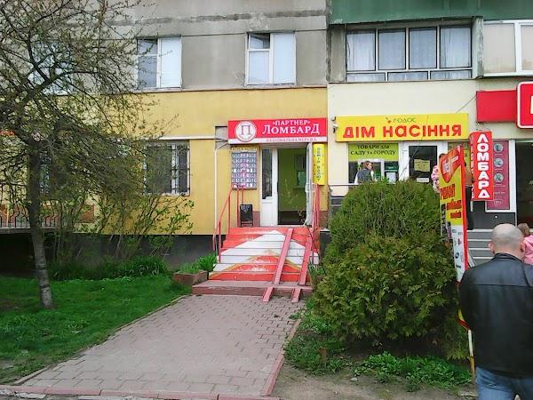 Львовской ломбард на телефонов часа скупка 24