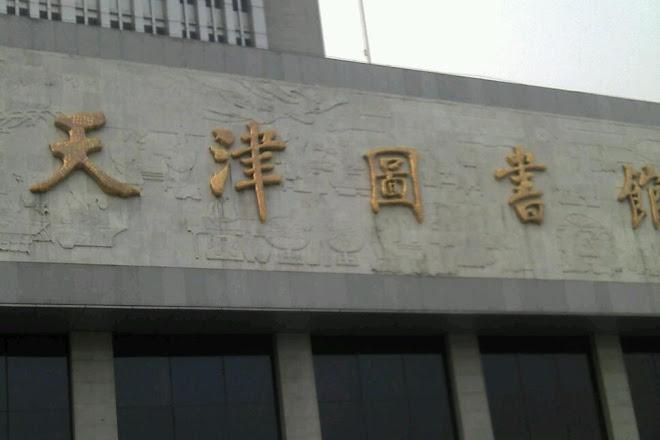 Tianjin Library, Tianjin, China