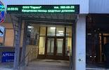 Антиколлекторское агентство Гарант, Московская улица, дом 16 на фото Ростова-на-Дону