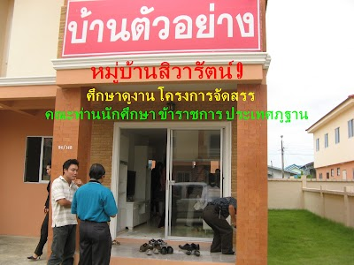 Tha Phon Police Station