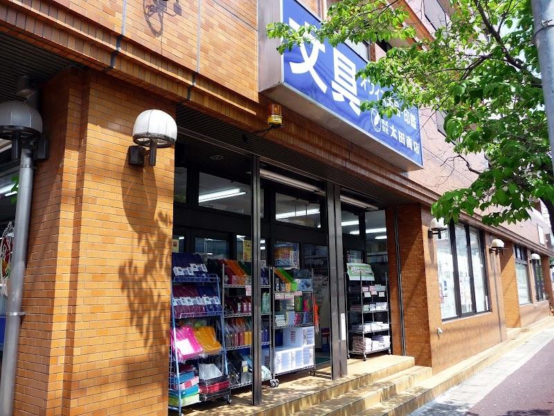 文具の㈱太田商店