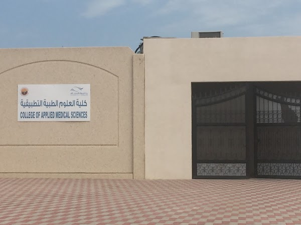 كلية العلوم الطبية التطبيقية 4030 طريق الانصار الدفي الجبيل 35816 السعودية