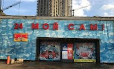 Автомойка самообслуживания 24 Мой Сам, Волгоградский проспект, дом 32, корпус 10 на фото Москвы