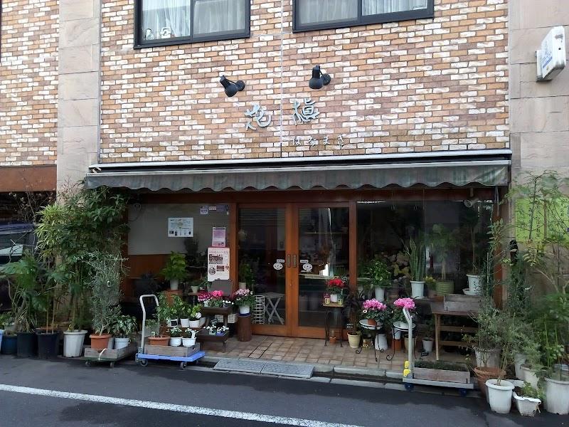 花槇生花店