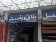 Malik Faisal Plywood Centre &hardware Store islamabad