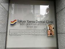 東京八重洲デンタルクリニック