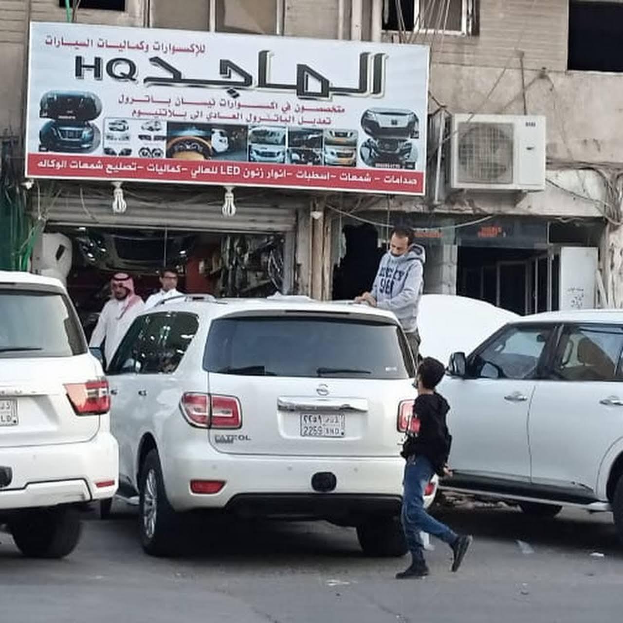 الماجد لزينة السيارات Car Accessories Store في الرياض