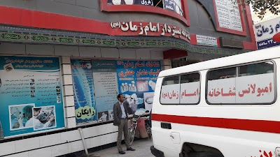 Imam Zaman Hospital شفاخانه بستردار امام زمان