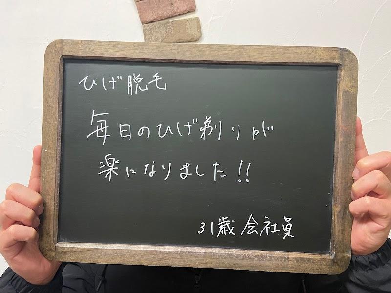 メンズ脱毛・育毛サロン Galanterie (ガランテリー)