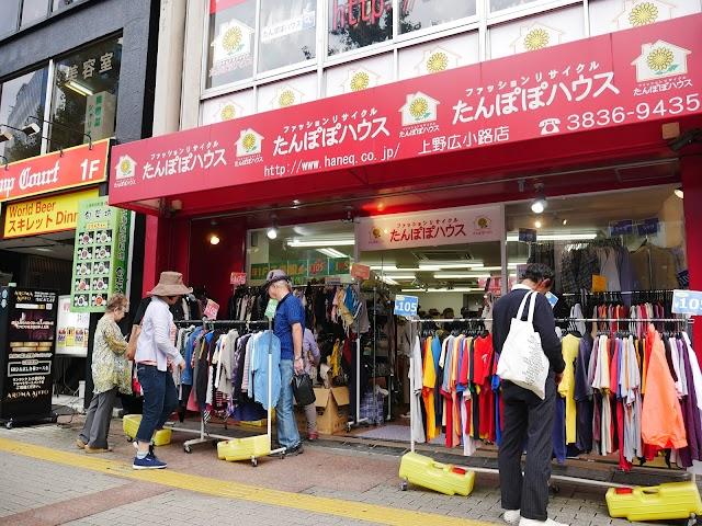 たんぽぽハウス 上野広小路店