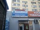 Компит-сервис, Ставропольская улица на фото Краснодара