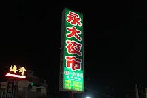 Yongda Night Market, Yongkang, Taiwan