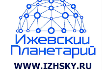 Izhevsk Planetarium, Izhevsk, Russia