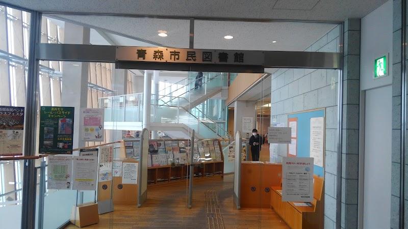 青森市民図書館