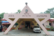 Digha Science Center, Midnapore, India