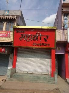 Shree Mahabir Jewellers jamshedpur