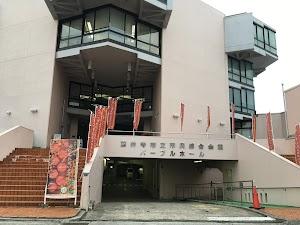 パープルホール(藤井寺市立市民総合会館本館)