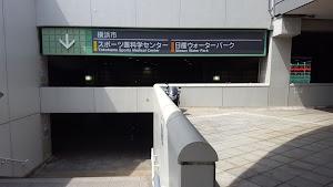 横浜市スポーツ医科学センター