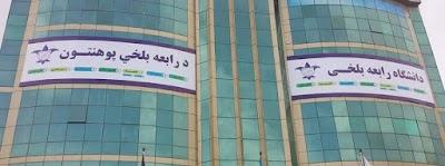 دانشگاه رابعه بلخی (شعبه مرکزی)