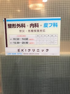 EKI Clinic