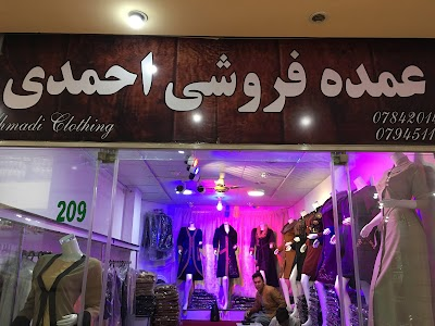 Balkh Bastan Shopping Center