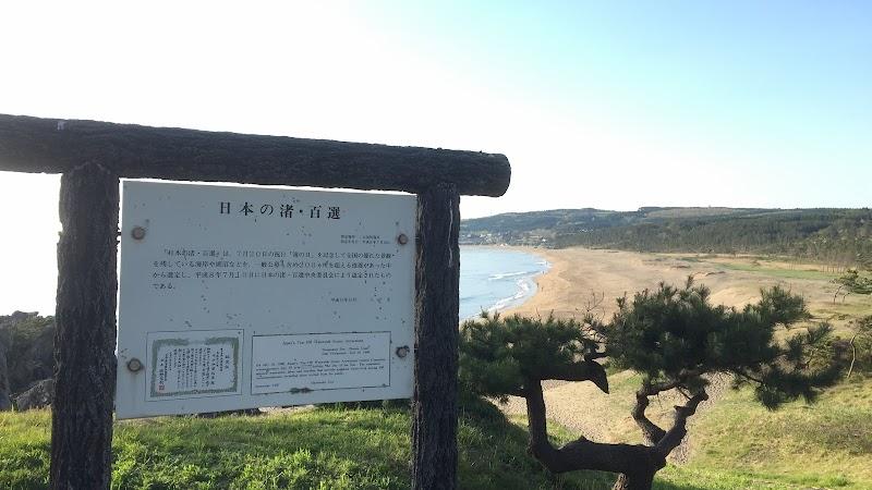 大須賀海岸