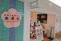 Hankyu Sanban Gai, Osaka, Japan